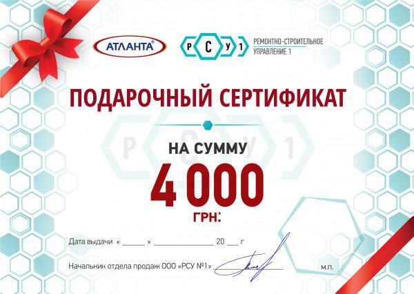 Акция - «4000 грн. в подарок на ремонт» 01.07.17г. – 01.09.17г.