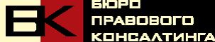 Бюро Правового Консалтинга BPK