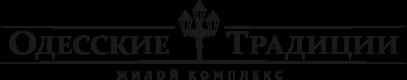 ЖК «Одесские традиции»