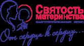 Благотворительный фонд «Святость материнства»